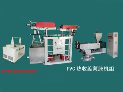 PVC万博世界杯版膜吹膜机组